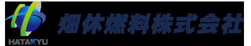 畑休燃料株式会社