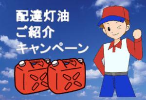 配達灯油ご紹介キャンペーン