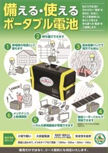防災用ポータブル蓄電池